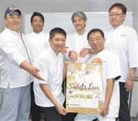 西宮洋菓子園遊会20周年 パティシエが実演ライブ 参加者募集
