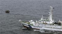 北漁船、放水直後に急接近 日本の取り締まりに抵抗か