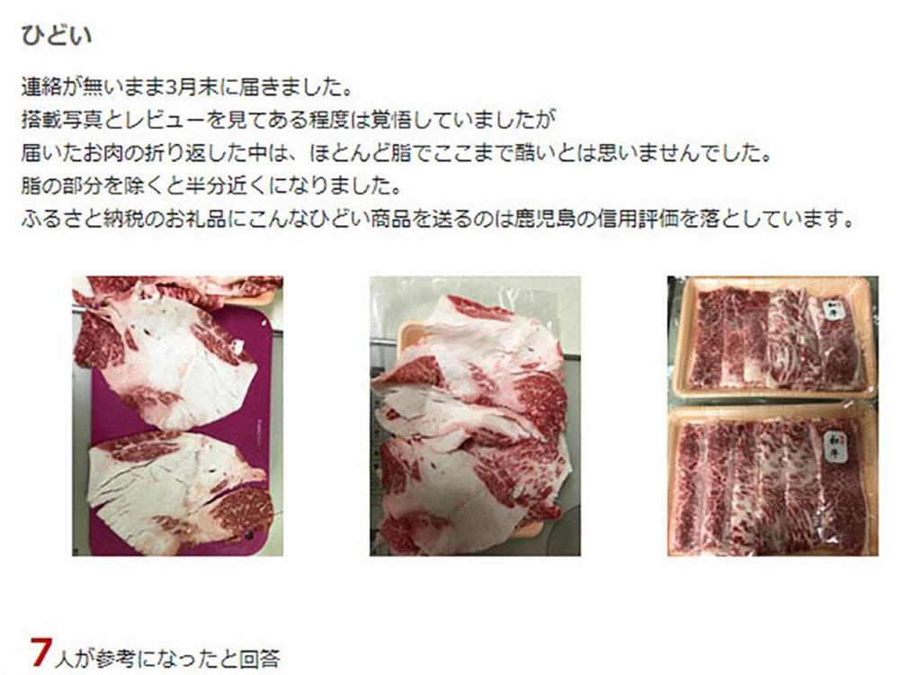 鹿児島県いちき串木野市のふるさと納税サイトに投稿された、返礼品の県産黒毛和牛に関する口コミ