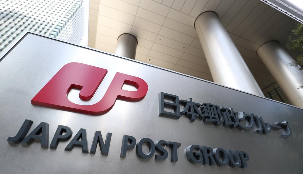 日本郵政グループが入るビル前に設置さているロゴマーク=東京・大手町(古厩正樹撮影)
