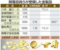 小判、金杯…袖の下か 関電役員受領の金製品、業界は「イメージ悪化心配」
