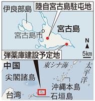 沖縄・宮古島で弾薬庫着工 防衛省、迫撃砲弾など保管