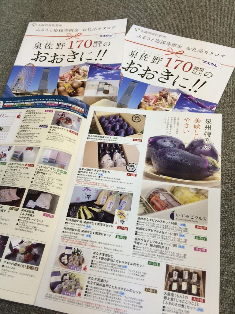 泉佐野市の「ふるさと納税」の謝礼品カタログ