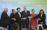 米台当局間で初の「太平洋対話」 中国の「拡張主義」に対抗