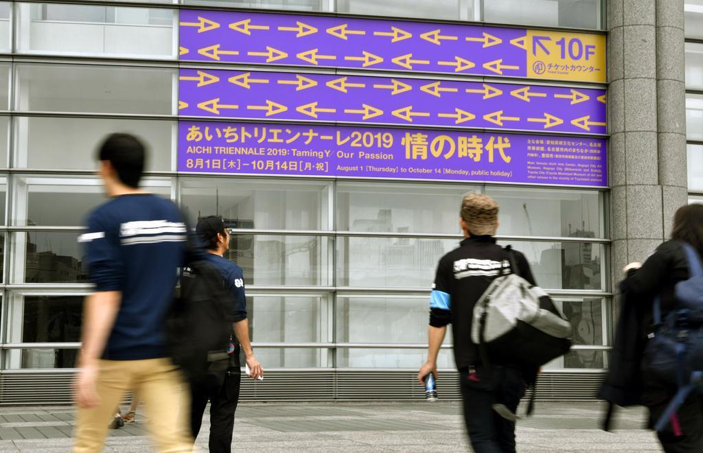 企画展「表現の不自由展・その後」が再開される、国際芸術祭「あいちトリエンナーレ2019」の会場=8日午前、名古屋市