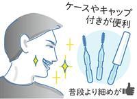 【加藤智一の好印象レッスン】つまようじの代わりに歯間ブラシ