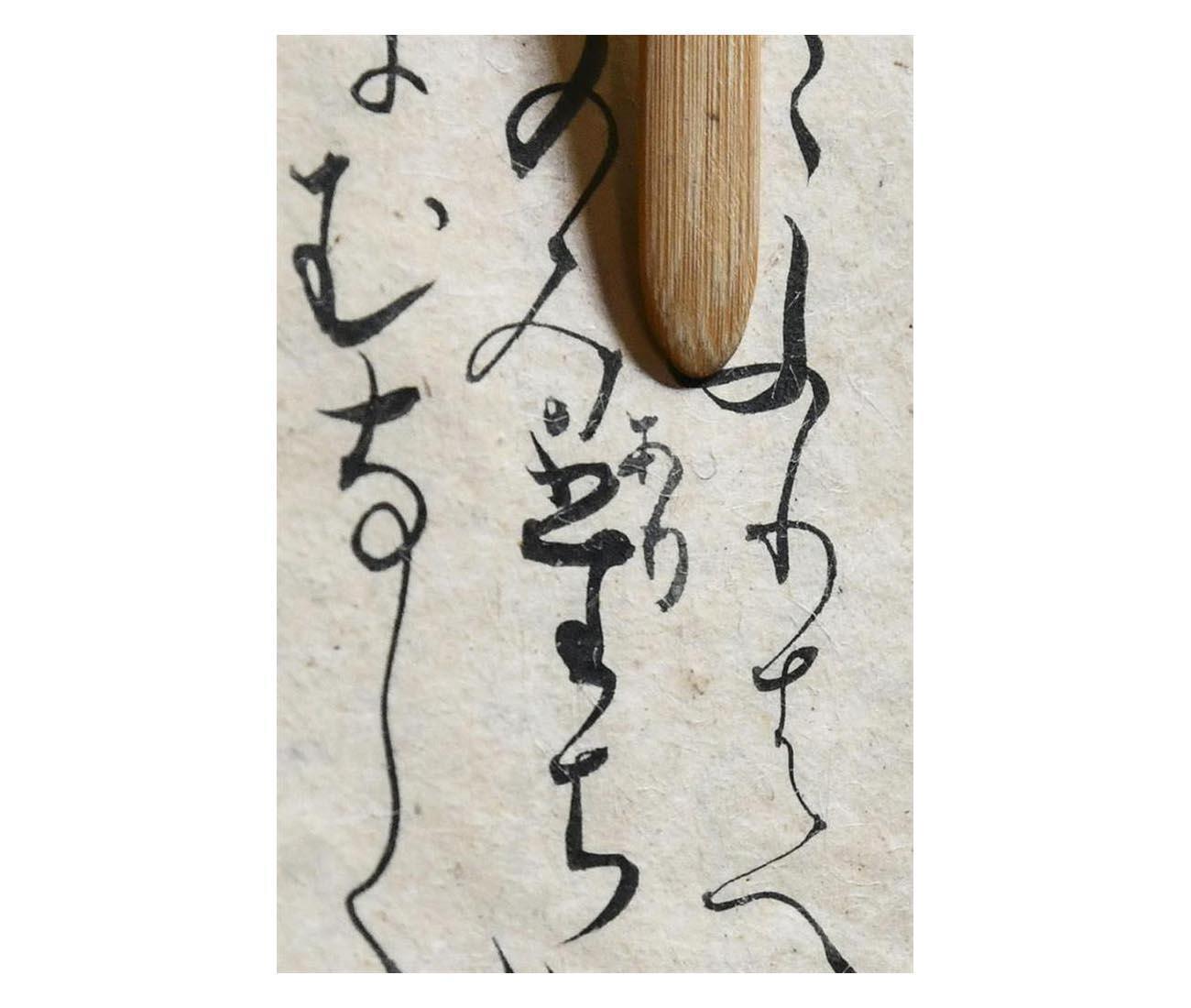 源氏物語の写本「青表紙本」5冊目の「若紫」の一部分。藤原定家が「あり」という言葉を補った跡が確認された