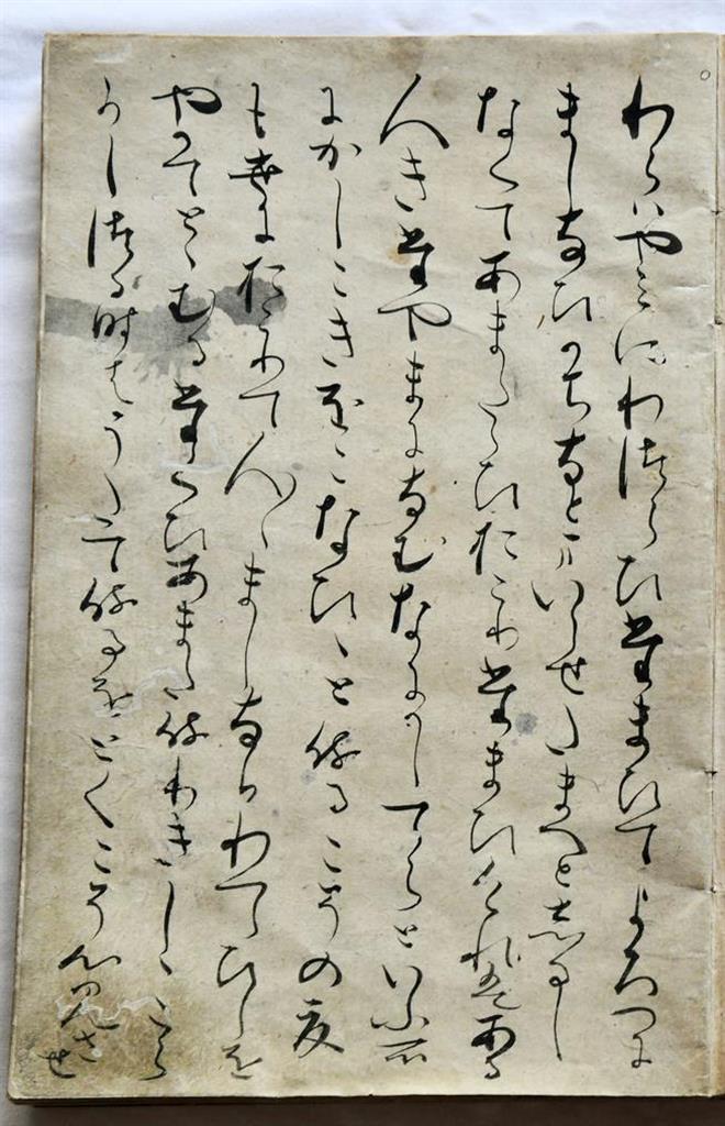 源氏物語の写本「青表紙本」5冊目の「若紫」