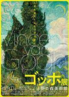 11日から東京・上野で「ゴッホ展」 杉咲花さんがナビゲート
