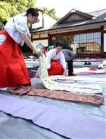 播磨国総社で「三ツ山大祭」装飾で使用の小袖の陰干し