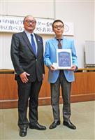 納豆料理で水戸に観光客を 福岡のシェフに親善大使委嘱