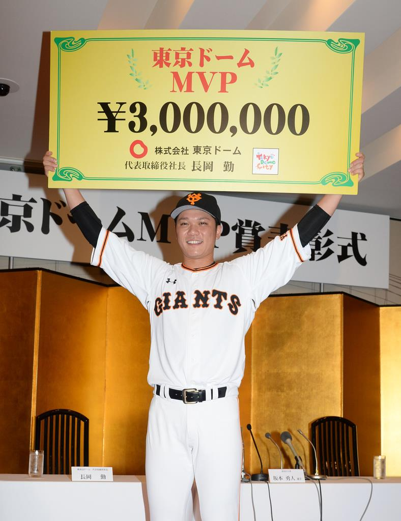 東京ドームMVP賞を受賞した巨人の坂本勇人=東京ドーム(今野顕撮影)