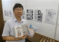 漫画「由良COLORS」復刊 藤堂裕さん出身地で原画展