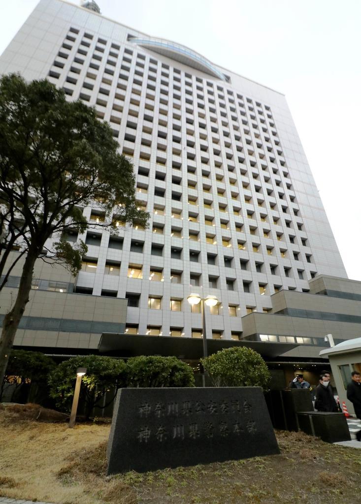 神奈川県警本部(横浜市中区)