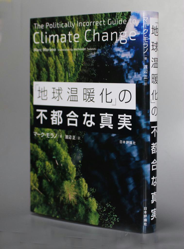 『「地球温暖化」の不都合な真実』(日本評論社・1800円+税)