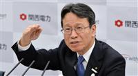 電事連会長職を辞任へ 関電社長が意向伝達 後任は中部電有力