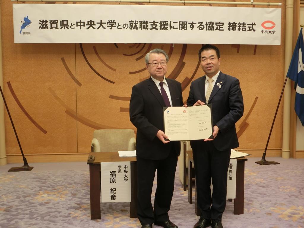 就職支援に関する協定を結んだ滋賀県の三日月大造知事(右)と中央大学の福原紀彦学長=8日、県公館