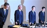 【関電辞任会見】八木会長が辞任発表、岩根社長は第三者委調査の報告日に辞任へ