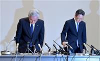 【関電辞任会見】八木会長と岩根社長が辞任時期めぐり議論 「第三者委協力に一人残るほうが…