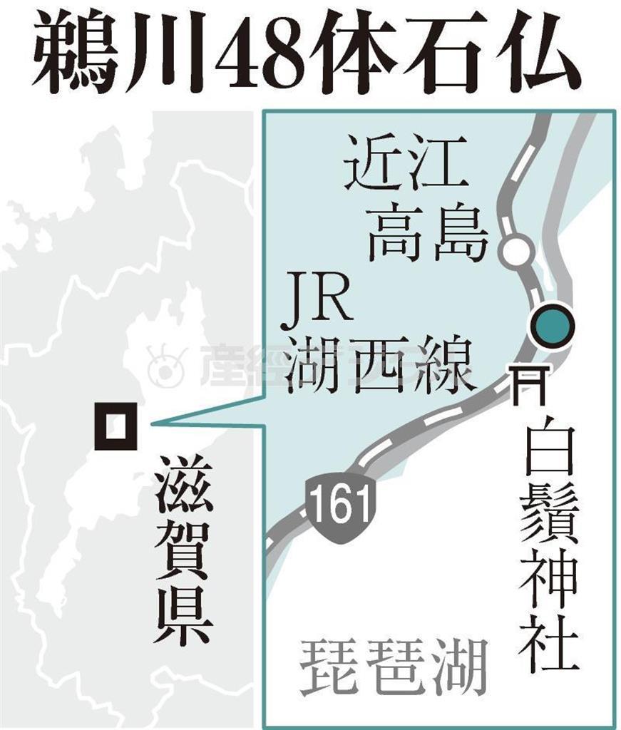 鵜川48体石仏の周辺地図 =滋賀県高島市鵜川