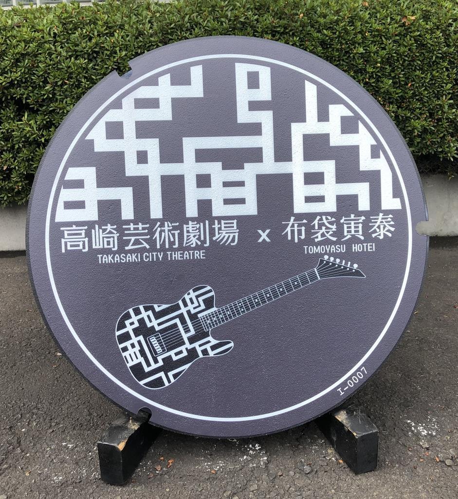 高崎市出身のギタリスト、布袋寅泰さんが提供した「ギタリズム柄」のデザインマンホールのふた(高崎市提供)