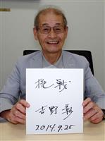 ノーベル化学賞の吉野彰さん 子供時代から好奇心旺盛