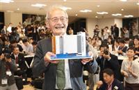 リチウムイオン電池は「信念の結晶」 ノーベル化学賞の吉野彰氏
