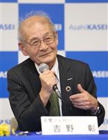 経済同友会・桜田代表幹事「研究者に奮起促す」 ノーベル化学賞の吉野氏に