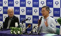 ノーベル化学賞 吉野氏が博士学位取得の大阪大関係者も喜びの声