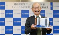 「まさかまさか、です」「リチウムイオンは謎だらけ」 ノーベル化学賞・吉野彰氏の一問一答
