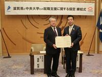 UIJターンで滋賀県と中央大が協定
