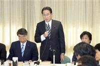 次期総裁選に「立つ」 岸田氏、月刊誌で明言