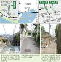 【関西の坂】(8完)急な「きつね」と息のむ「たぬき」 モデルも歩く神戸の急坂