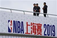 中国企業、NBAと協力見直し 香港デモ応援投稿に反発