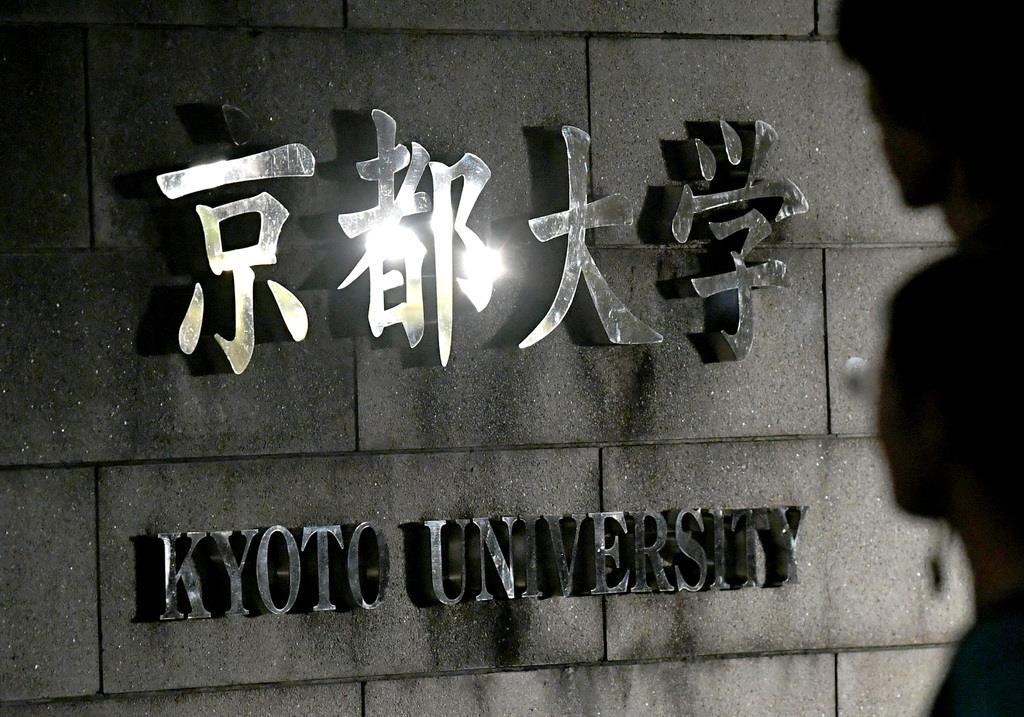 吉野彰氏出身の京都大学=9日午後、京都市左京区(永田直也撮影)