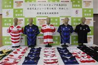 ラグビーW杯の偽ユニホーム販売容疑 男を書類送検 神奈川県警