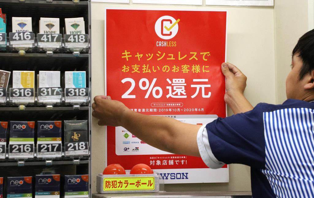 コンビニエンスストアに貼られた、キャッシュレス決済でのポイント還元を知らせるポスター=1日未明、東京都品川区(川口良介撮影)