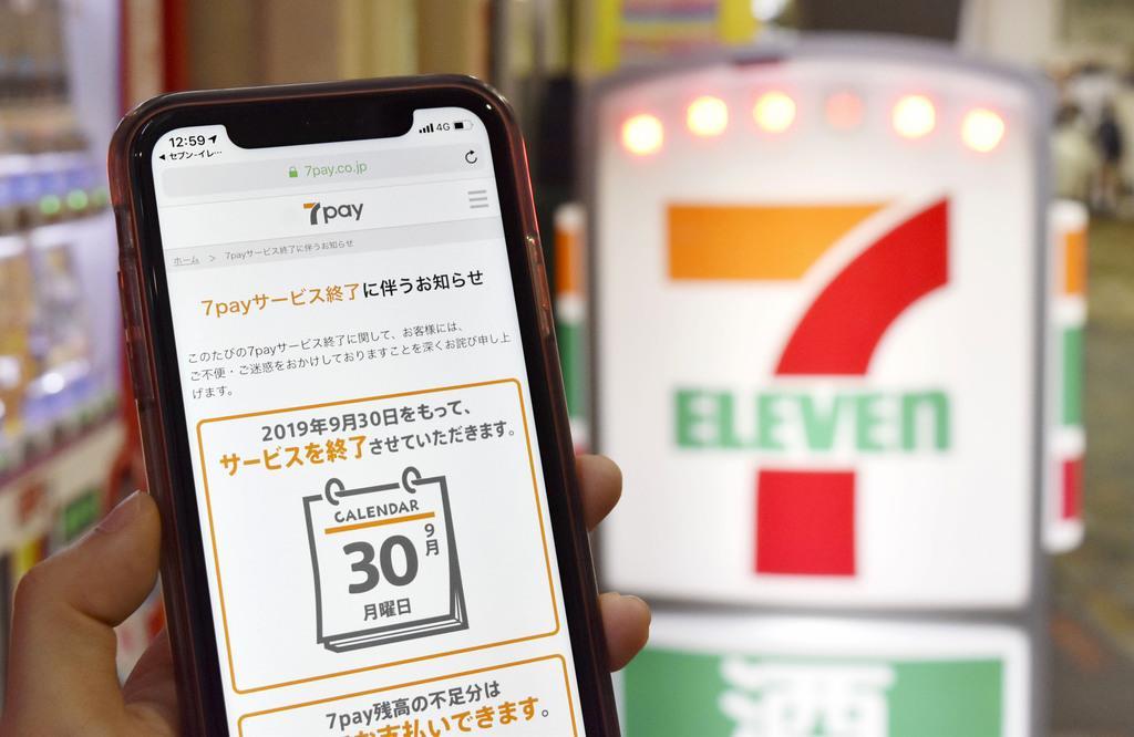 「7pay(セブンペイ)」のサービス終了を知らせるスマートフォンの画面=9月30日、東京都内