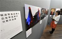 報道と広告「写真」の違いとは 大阪で比較作品展