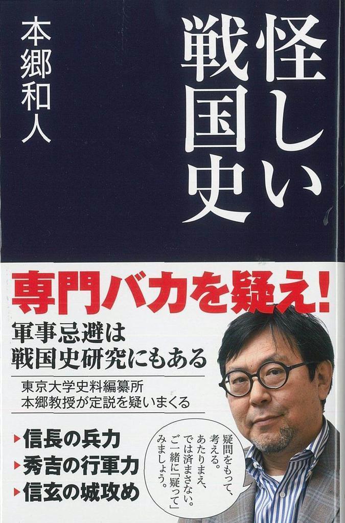 本連載が書籍になりました。『怪しい戦国史』(産経新聞出版)、880円+税、好評発売中です。