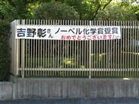 吉野さんノーベル賞受賞 母校・北野高校の生徒らから喜びと祝福の声