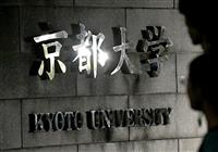 「自由な学風」の影響か 京都大から2年連続受賞者