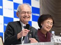 吉野彰さん会見「研究はマラソンに似ている」 妻「お疲れ様でした」