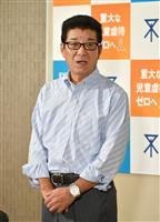 ノーベル受賞に「大阪人として誇り」松井市長