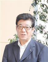 神戸・教員間いじめ 「傷害事件、警察で解決を」松井市長