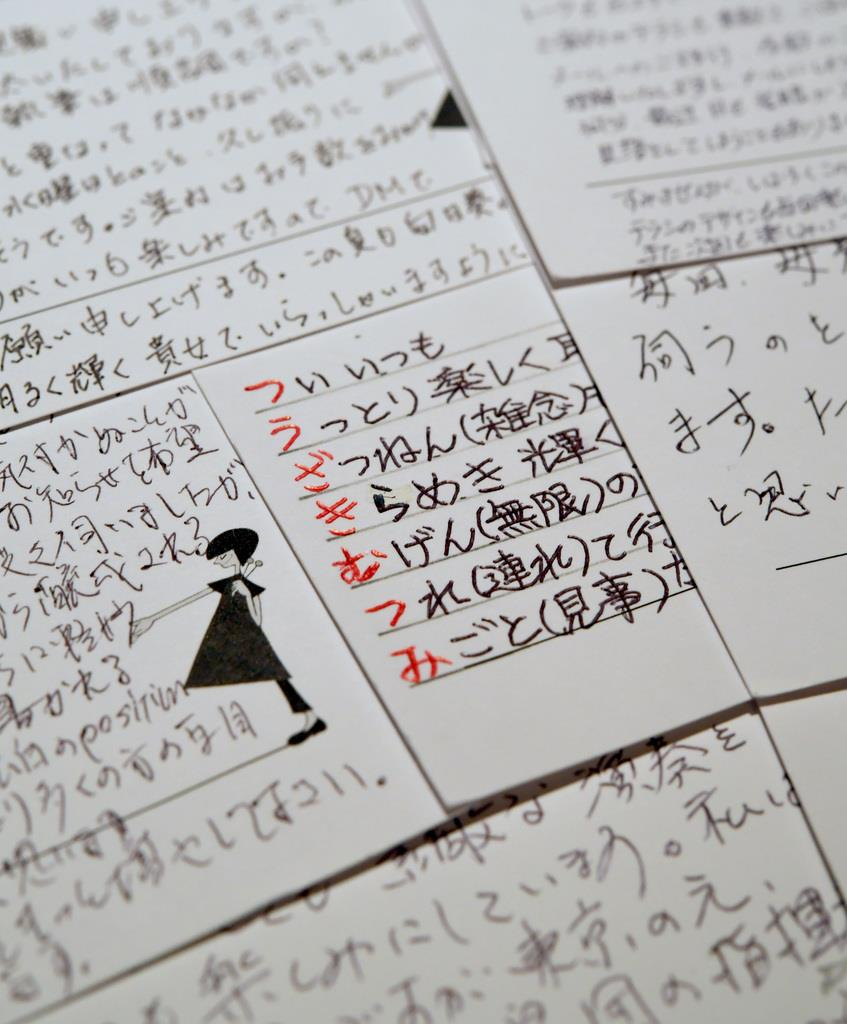 通崎さんに寄せられたメッセージ。さまざまな思いがつづられている(永田直也撮影)