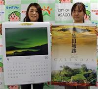 兵庫・竹田城跡の四季の風景 2020年版カレンダー販売