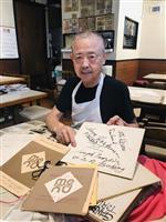 64年東京五輪「洋食文化のきっかけ」 選手村料理人が来年に期待
