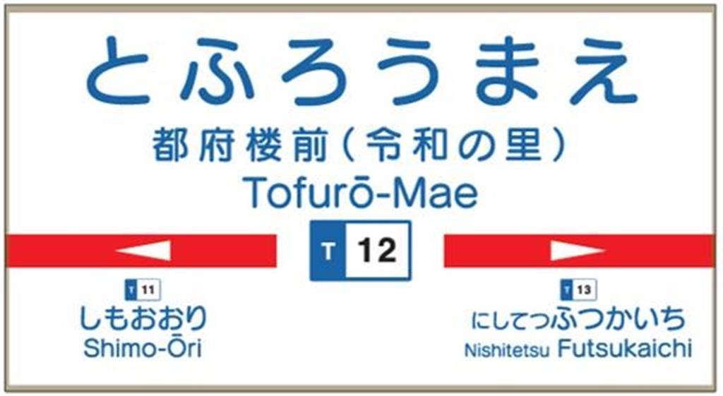 天神大牟田線都府楼前駅の副駅名「令和の里」が記載された駅名標のイメージ(西日本鉄道提供)