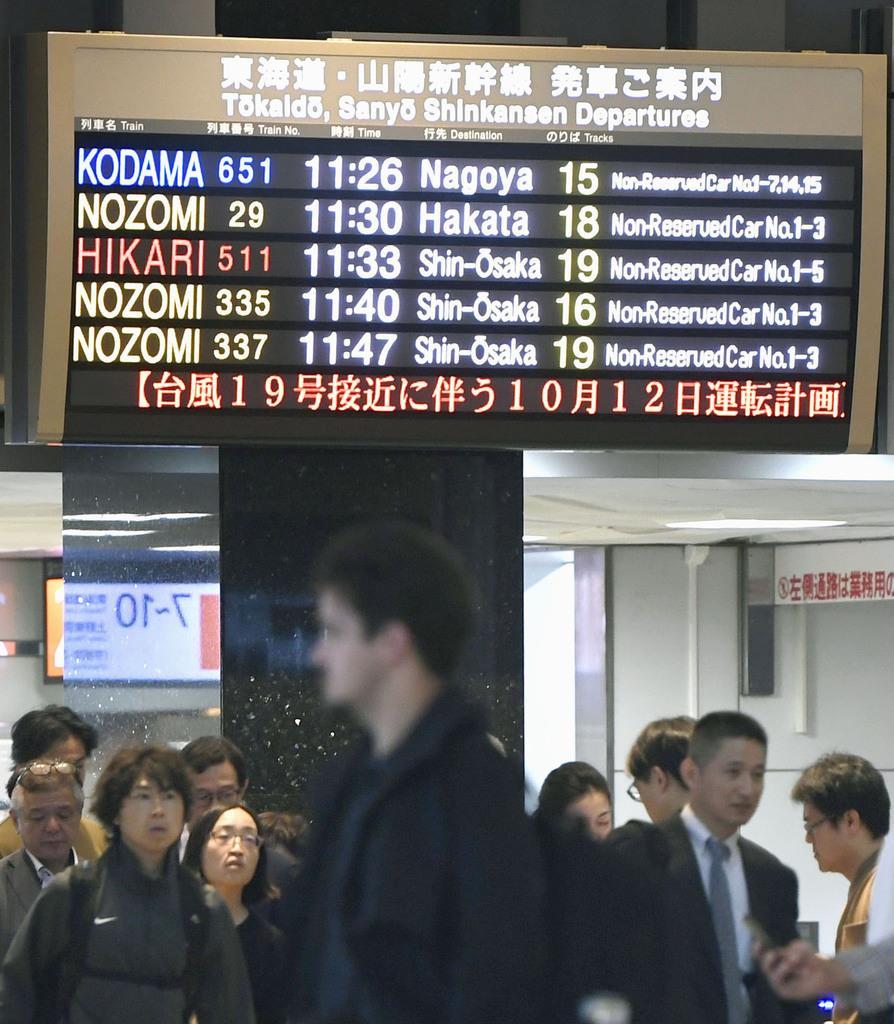 台風19号の接近に伴う計画運休を知らせるJR東京駅構内の電光掲示板=11日午前